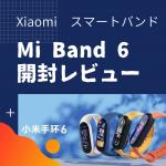 コスパ最強のスマートバンド Mi Band6 開封レビュー(動画あり)