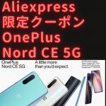 【限定クーポンあり】OnePlus 価格を抑えたコスパ重視OnePlus Nord CE