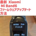 最新Xiaomi Mi Band6 ファームウェアアップデート方法