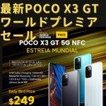 【先行ワールドプレミアセール】Xiaomi新製品発表 POCO X3 GT Aliexpressで発売中