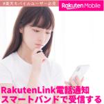 【完全版】RakutenLinkの着信をスマートウォッチに通知する方法