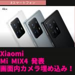 Xiaomi Mi MIX4発表 埋め込みカメラキター!