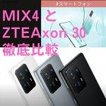 Xiaomi Mi Mix4とZTE Axon 30 徹底比較
