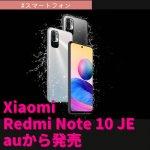 Xiaomi Redmi Note 10 JE 日本のみで発売