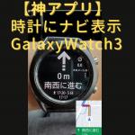 【神アプリ】Galaxy WatchでGoogleMapナビゲーションできるアプリ紹介「Navigation pro」