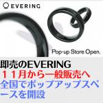 先行予約即完売のスマートリング「EVERING」、発売前に東京・大阪・福岡で体験できる