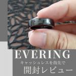即完売スマートリング「EVERING」開封レビュー ~実際に使ってみた~