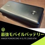 【神バッテリー】Anker PowerCore III Elite 25600 モバイルバッテリーの決定版 何でもおまかせ!